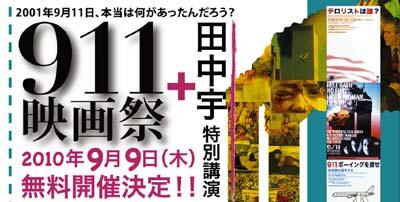 「911映画祭+田中宇特別講演」