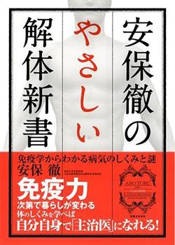TPP毒素条項で日本は丸ごと奴隷市場 ワンワールド支配者の仕掛け罠はこう...  免疫学からわか