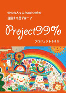 project99%