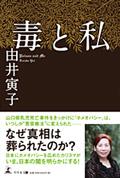 『毒と私』由井寅子 著