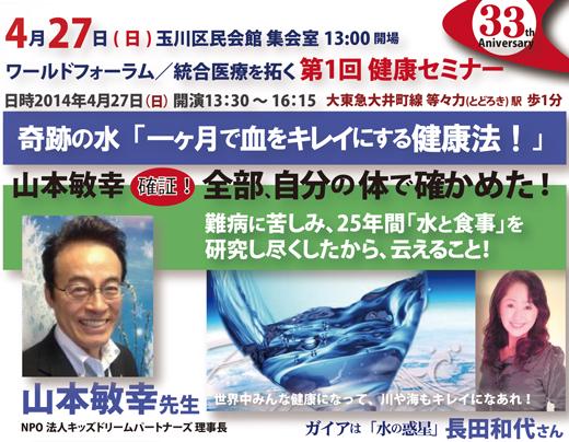 統合医学医師の会 8月公開講演会