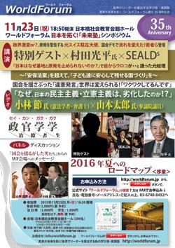 ワールドフォーラム2012年11月案内