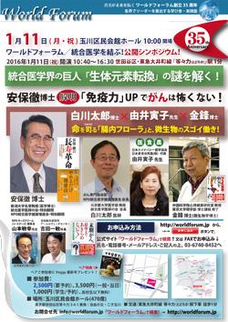ワールドフォーラム1月11日/統合医学を結ぶ!公開シンポジウム