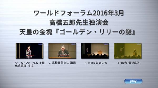 高橋五郎DVD