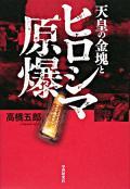 天皇の金塊と広島原爆
