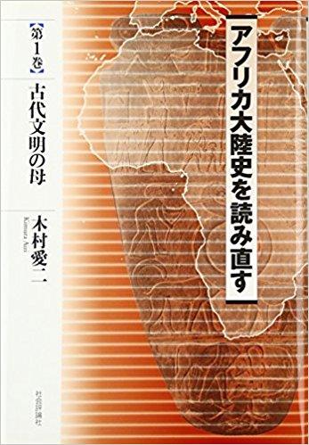 木村愛二氏「アフリカ大陸史を読み直す - 歴史学通説を批判し欧州列強の資料を再検証する -」