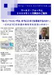 井上忠雄氏 x 任長安氏 「鳥インフルエンザは、本当に日本でも蔓延するのか?」 -どのように自分達の身を守れば良いのか?-