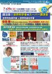 安保徹先生 x 白川太郎医師 超注目!世界的学者のスーパー講演会