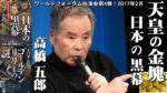 高橋五郎先生☆独演会 第4弾『天皇の金塊 日本の黒幕 本当の闇を暴露する!』映像公開しました!