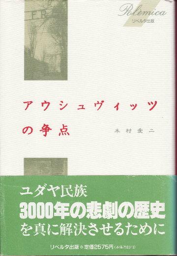 木村愛二氏「ホロコーストの真相」-ホロコースト・ガス室神話検証-