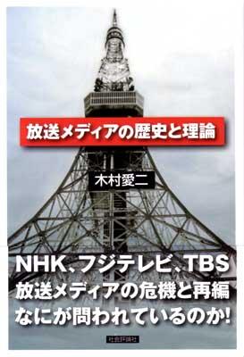木村愛二氏「NHK・放送メディアの歴史と理論」-放送メディア徹底批判-
